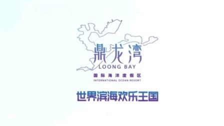 实景航拍广东湛江吴川鼎龙湾滨海度假区这也太美了吧
