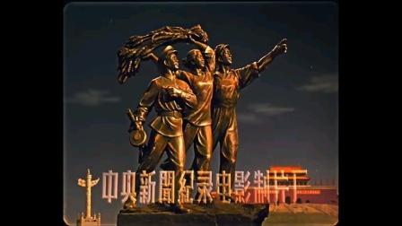 1949——1959 欢庆十年
