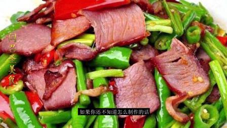 青椒炒腊肉:做法简单,营养丰富,咸香的滋味,很适合下饭