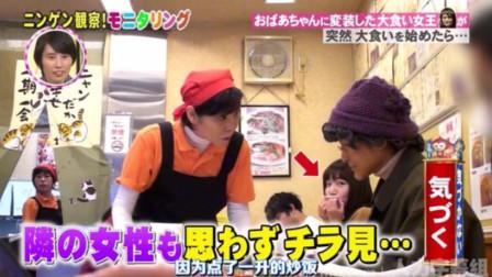 日本综艺节目:人类观察,大胃王扮演老奶奶食用巨无霸炒饭,路人时如何反应的!