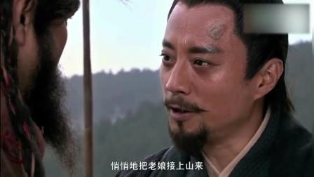 新水浒传:宋江接父亲上梁山享乐,结果李逵哭了