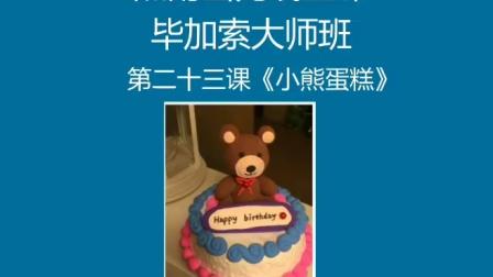 第二十三课《小熊蛋糕》