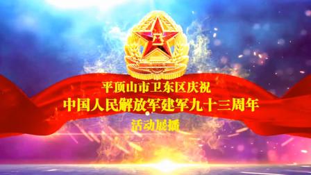 平顶山市卫东区庆祝中国人民解放军建军九十三年活动展播