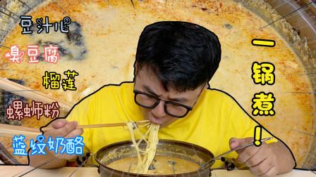 臭豆腐、豆汁、榴莲、螺蛳粉、蓝纹奶酪煮一锅!美名:豆豆恋丝奶