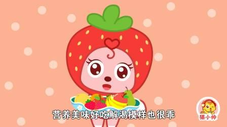 猫小帅:儿歌之甜蜜水果派我是你的水果派喔样子可爱又营养