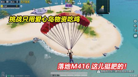 何必:挑战只用爱心岛物资吃鸡!落地就有M416 这儿挺肥的!