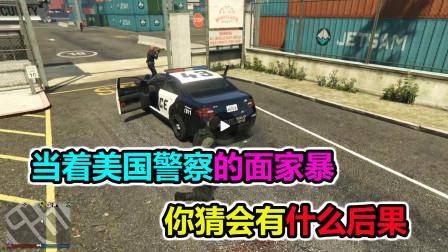 落星:当着美国警察的面被星嫂暴打,你猜会有什么后果?