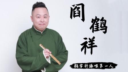 """鹤字科中的捧哏第一人!号称""""德云太子妃"""",曾被郭德纲临时开除"""