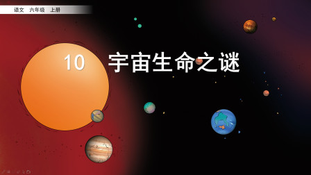 六年级语文上册第三单元第二课——10——宇宙生命之谜