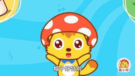 猫小帅:儿歌之蔬果圆舞曲哇,各种各样的蔬菜在跳舞呢,真可爱