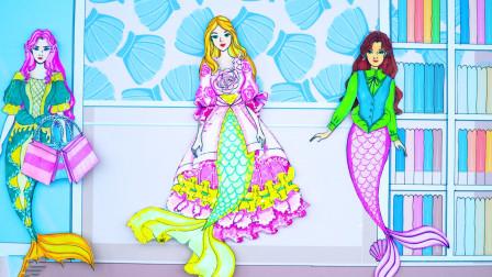 纸娃娃创意手工:美人鱼公主和灰姑娘买衣服,制作粉红鱼尾裙
