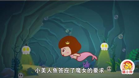 猫小帅:故事之海的女儿美人鱼勇敢寻找真爱,最后却变成了泡沫