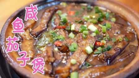 广东厨房仔教你咸鱼茄子煲的做法,好吃又下饭,做法非常简单。