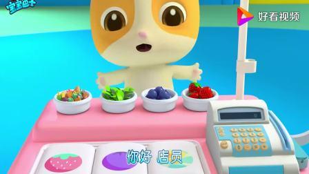 宝宝巴士:乐乐要吃冰淇淋,蓝莓味很不错,在加上美味的巧克力