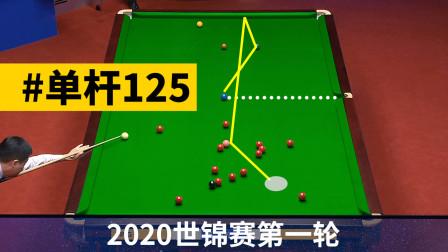 2020世锦赛 | 丁俊晖运气助场,顺势来杆大号破百,开局有点难