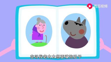 小猪佩奇:佩奇去奶奶家,路上遇到好多童话里的人,真是太好玩了(1)