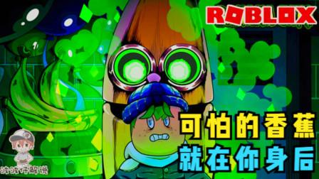 Roblox可怕的香蕉:香蕉变异成了怪物!不要被它吃掉!