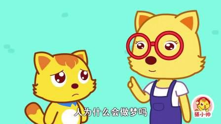 猫小帅:故事白天看怪兽的动画片,晚上可能会梦到怪兽哦