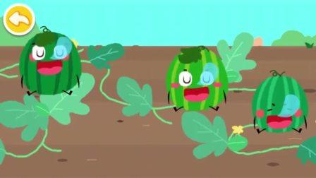 《宝宝巴士亲子游戏》水果蔬菜 西瓜熟了从山上滚下来有一个没碎