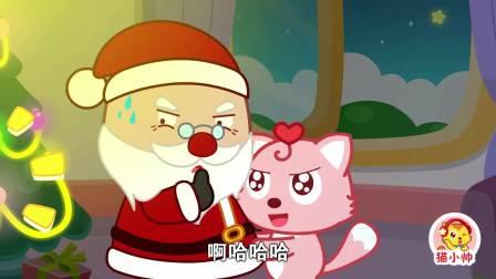 猫小帅:故事猫小美捉住了圣诞老公公,还收到了一份特别的礼物