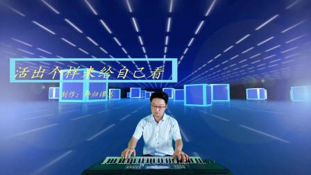 《活出个样来给自己看》电子琴音乐