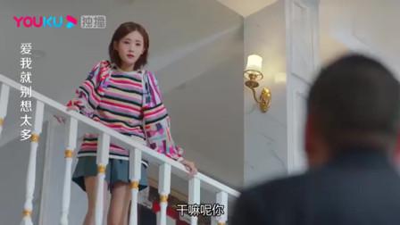 总裁以为妻子离开了,谁知正当他着急之时,妻子竟从楼上下来!