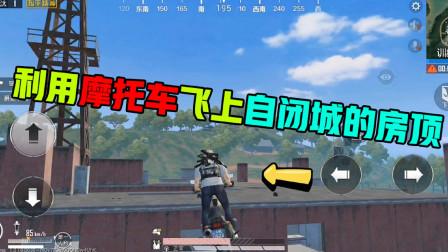 和平精英挑战:挑战利用摩托车飞上自闭城的房顶,速度位置掌握就可以