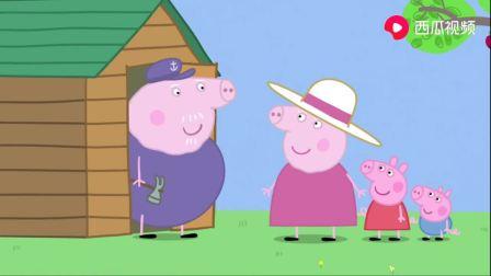 小猪佩奇:猪爷爷小火车很受欢迎,孩子们超喜欢,都去做火车了!(1)