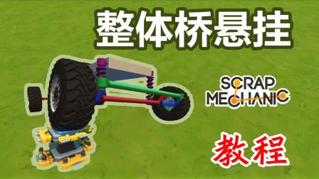 【戴维】负重车辆适用!整体桥悬挂制作教程-废品机械师