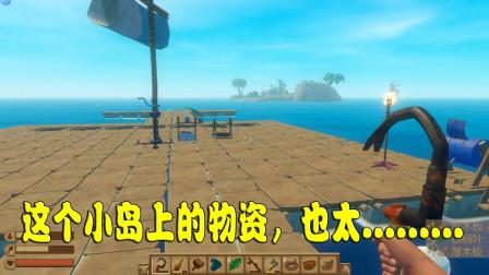 木筏求生13:表妹划了半天船终于看见小岛了,不过这个小岛上的物资也太.......