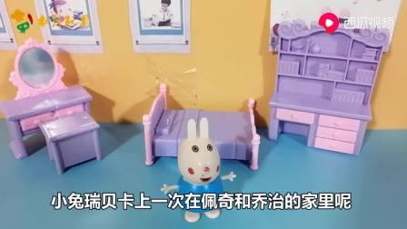 小猪佩奇迷你厨房 小兔瑞贝卡烹饪美味大虾 食玩过家家(1)