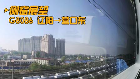 【侧窗展望】哈大高铁 辽阳至营口东段 超广角左侧窗展望 | G8086 · CRH380BG