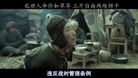 1942年河南大灾,日军侵华,乱世之下,一条人命值2块饼干