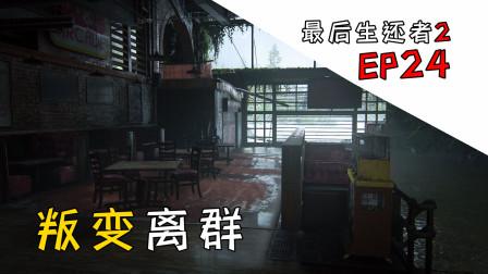 【菊长】最后生还者2 EP24 叛变离群
