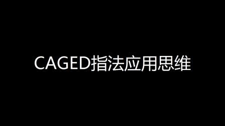 【CAGED指法系统与应用思维】-会员专享计划第一期训练主题
