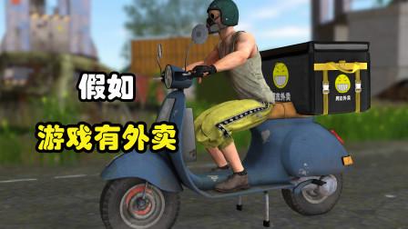 吃鸡搞笑动画:假如游戏可以送外卖,它还能这么玩!