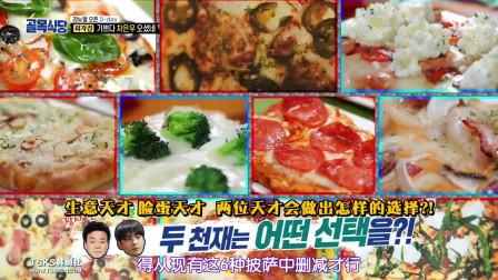 韩国美食家白钟元请来车银优品尝10种披萨,惊讶车银优对披萨这么了解