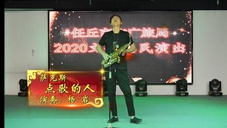 萨克斯《点歌的人》演奏:杨岩 任丘市文化惠民演出