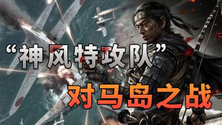 """【不止游戏】二战日军的""""神风特攻队""""竟来源于对马岛之魂的真实背景故事!"""