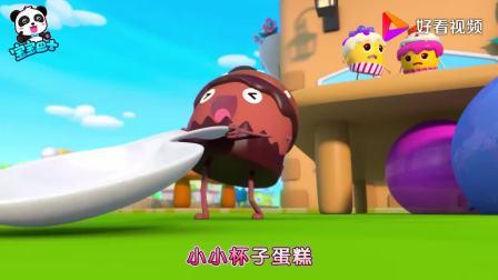 宝宝巴士:小小杯子蛋糕,掉在地上了,在气球上跳来跳去的呀