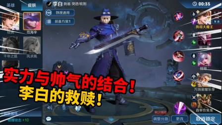 狗哥:挑战最强打野李白!用一招青莲剑歌能五杀?实力太强了!