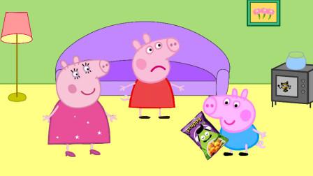 乔治吃完自己的零食还抢了佩奇的零食猪妈妈这样做对吗