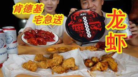 """试吃KFC新品川香麻辣小龙虾,和王奶奶玩个""""惊悚""""小游戏!"""