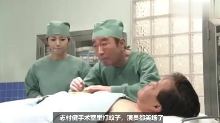 日本神级搞笑节目《志村大爆笑》:看怪叔叔手术室内爆笑打蚊子!连演员都忍不住笑场了!