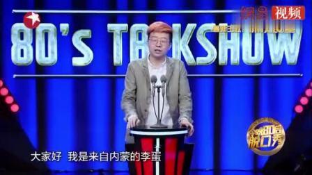 吐槽大会:李诞:广东人也不是什么都吃!