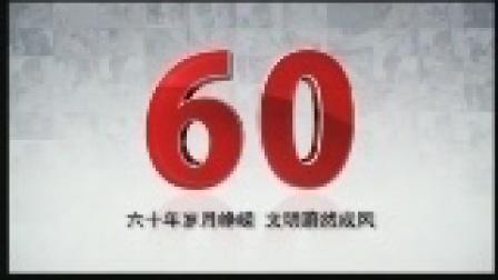视频公益广告作品库 v0001 六十年峥嵘岁月 文明蔚然成风 《每一天》 48s