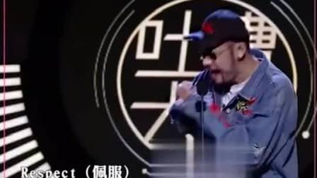 吐槽大会:王菊、王力宏、热狗带你进入《中国新说唱》,服了服了