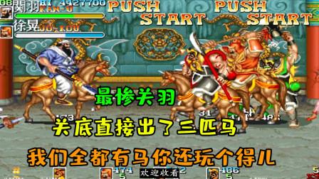 三国志系列:关底徐晃加两个夏侯惇都骑马,还有比这点背的吗?