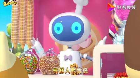 宝宝巴士:买了个加了彩虹星星的香草冰激凌,真的开心极了(1)
