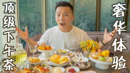 探店广州最顶级的下午茶,几块糕点就328元,到底有多好吃?